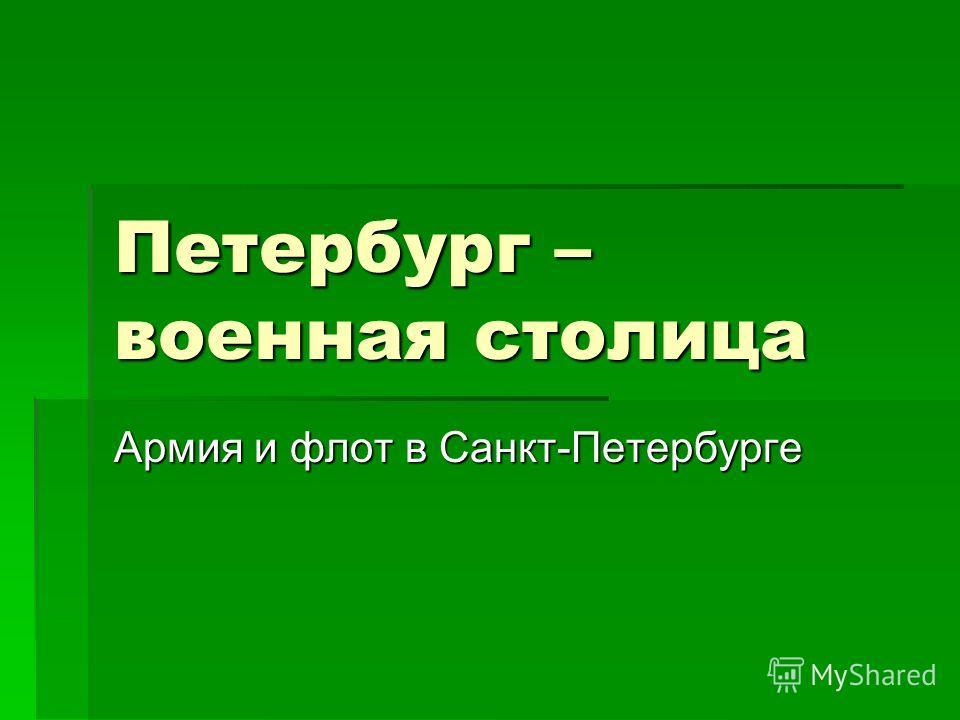 Петербург – военная столица Армия и флот в Санкт-Петербурге