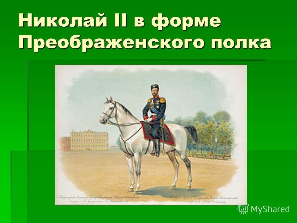 Николай II в форме Преображенского полка