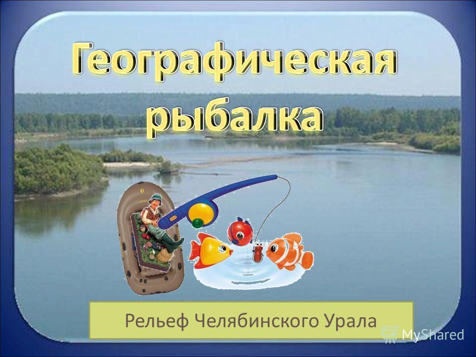 Рельеф Челябинского Урала