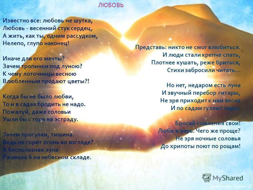 Стих о любви не знаменитый