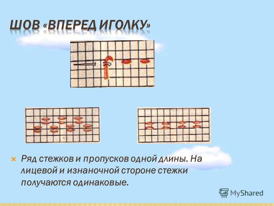 Ряд стежков и пропусков одной длины. На лицевой и изнаночной стороне стежки получаются одинаковые.