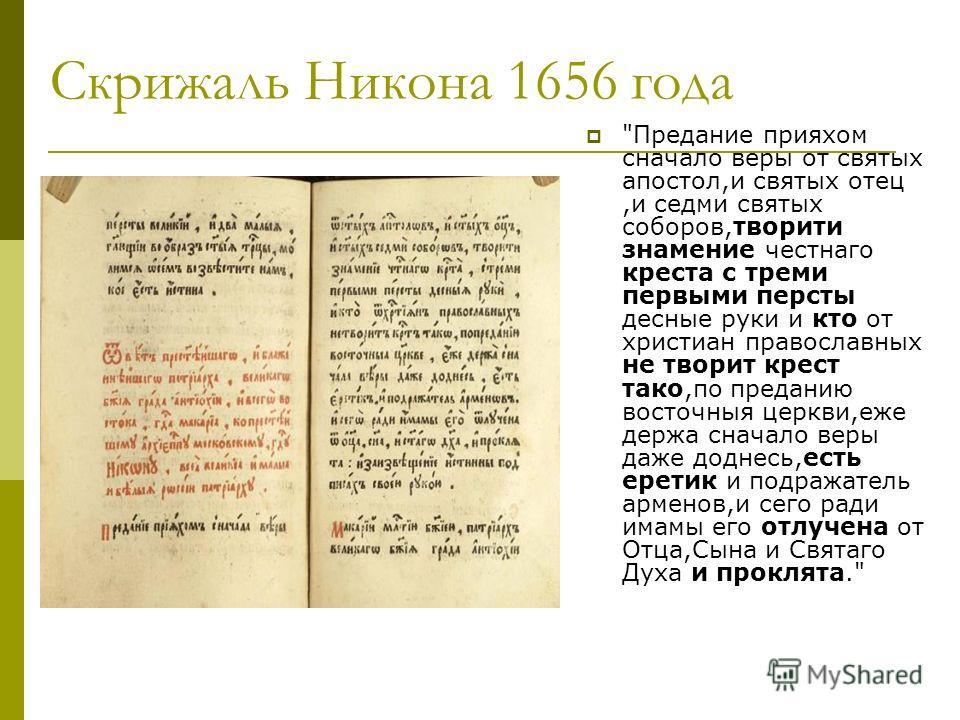 Скрижаль Никона 1656 года