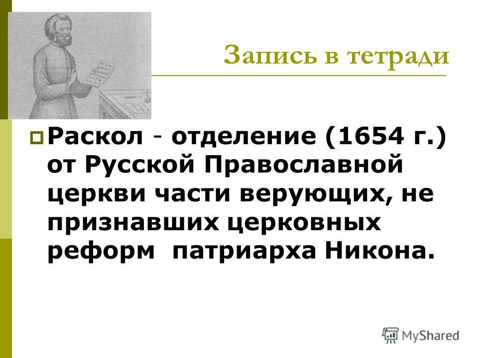 Запись в тетради Раскол - отделение (1654 г.) от Русской Православной церкви части верующих, не признавших церковных реформ патриарха Никона.