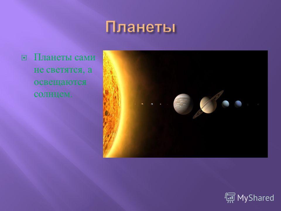 Звезды – это огромные раскаленные светящиеся шары. Они излучают свет и тепло. Ближе всех к нам Солнце.