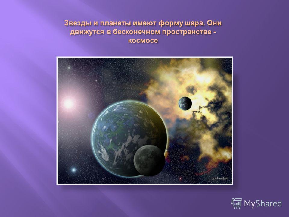 Планеты сами не светятся, а освещаются солнцем.