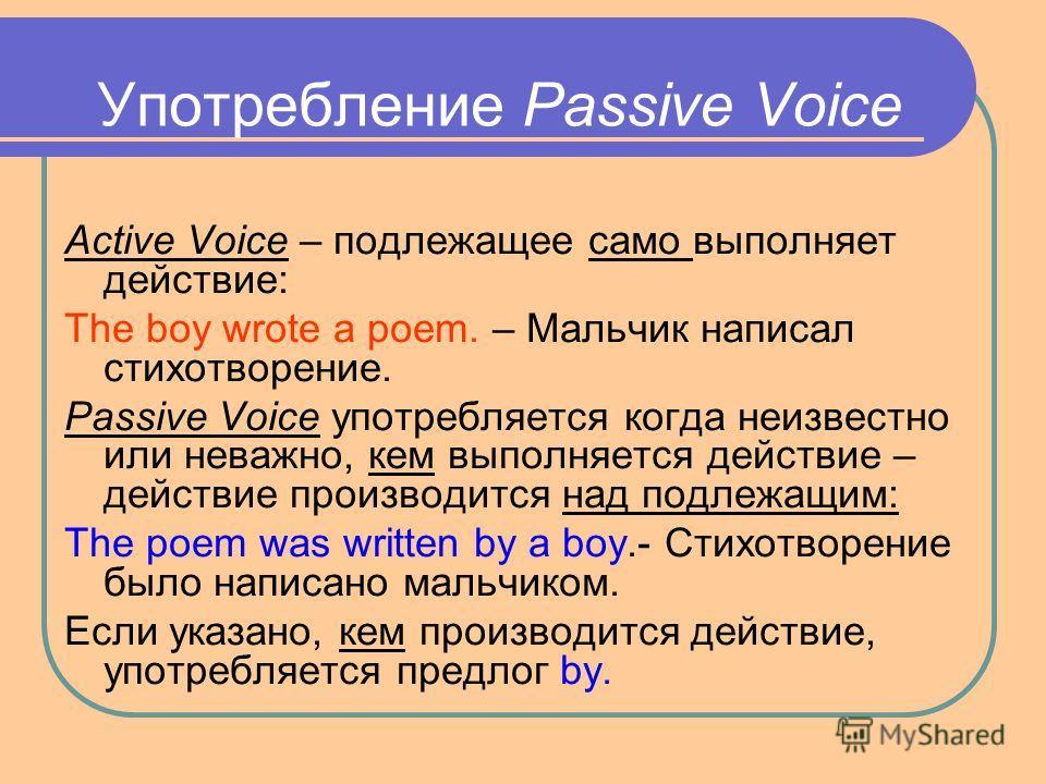 Когда употребляется passive