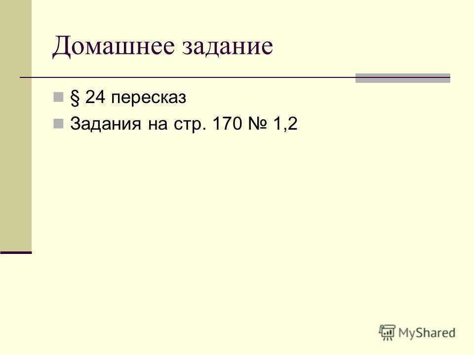 Домашнее задание § 24 пересказ Задания на стр. 170 1,2