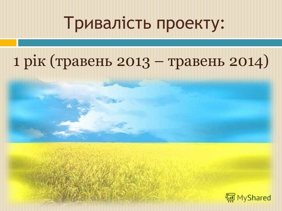 Тривалість проекту: 1 рік (травень 2013 – травень 2014)