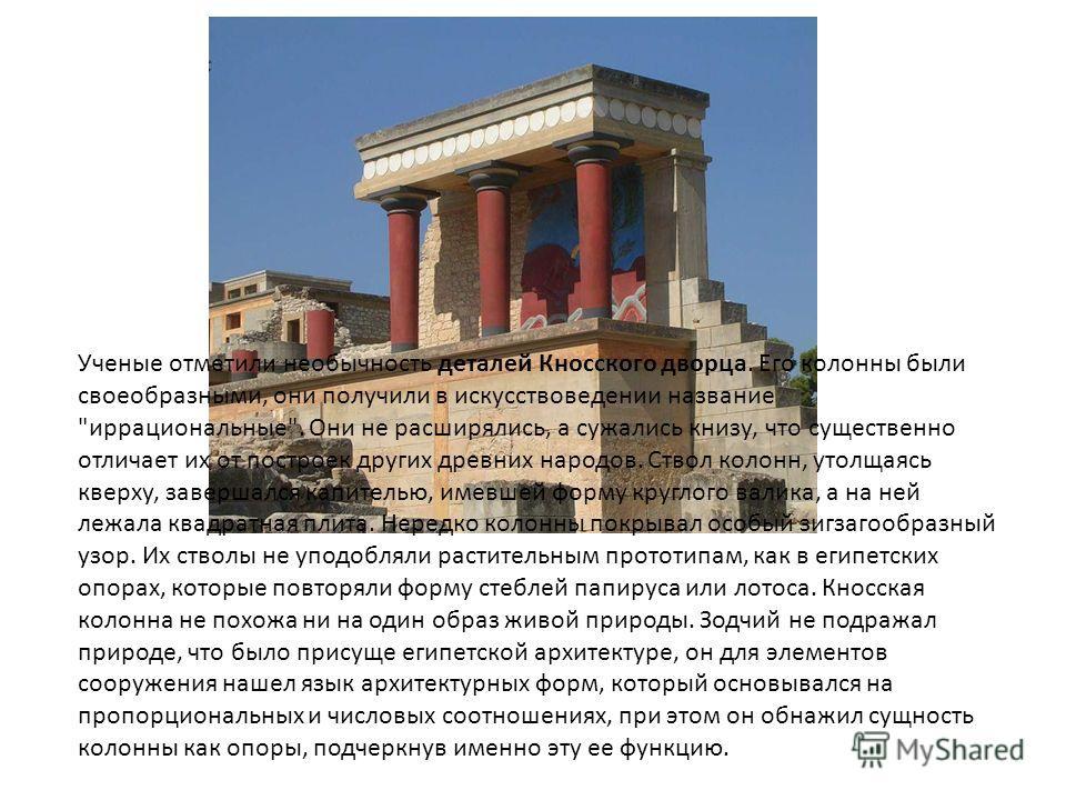 Ученые отметили необычность деталей Кносского дворца. Его колонны были своеобразными, они получили в искусствоведении название