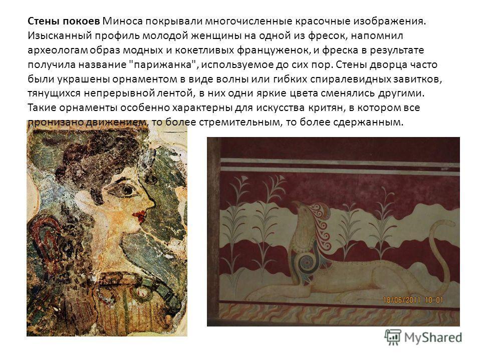 Стены покоев Миноса покрывали многочисленные красочные изображения. Изысканный профиль молодой женщины на одной из фресок, напомнил археологам образ модных и кокетливых француженок, и фреска в результате получила название