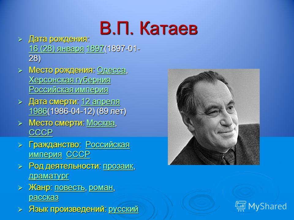 В.П. Катаев Дата рождения: 16 (28) января 1897(1897-01- 28) Дата рождения: 16 (28) января 1897(1897-01- 28) 16 (28) января1897 16 (28) января1897 Место рождения: Одесса, Херсонская губерния Российская империя Место рождения: Одесса, Херсонская губерн