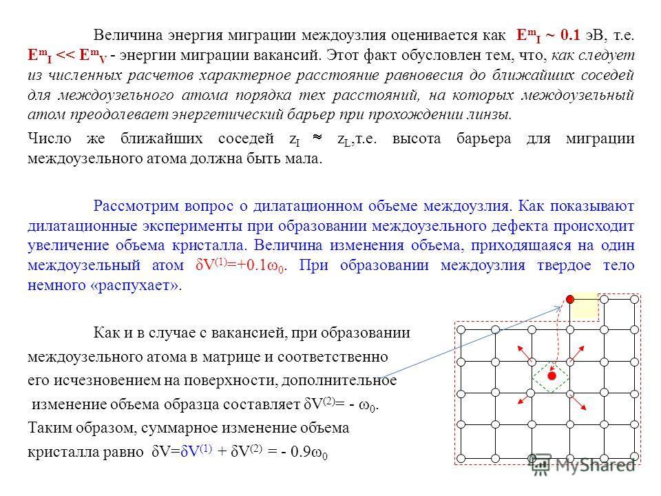 Величина энергия миграции междоузлия оценивается как E m I ~ 0.1 эВ, т.е. E m I