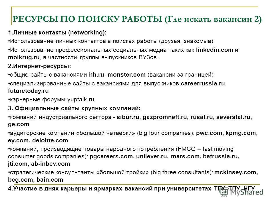 РЕСУРСЫ ПО ПОИСКУ РАБОТЫ (Где искать вакансии 2) 1.Личные контакты (networking): Использование личных контактов в поисках работы (друзья, знакомые) Использование профессиональных социальных медиа таких как linkedin.com и moikrug.ru, в частности, груп