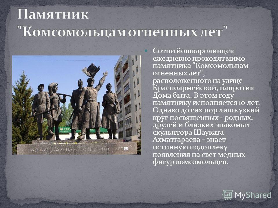 Сотни йошкаролинцев ежедневно проходят мимо памятника