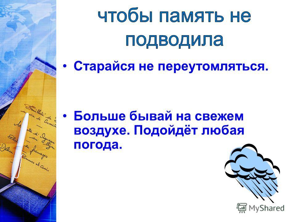 Рекорды памяти А.В. СуворовМоцарт Наполеон Академик А.Ф. Иоффе А.А.Алехин Л. С Пушкин