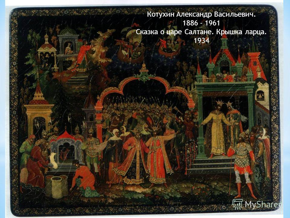 Котухин Александр Васильевич. 1886 - 1961 Сказка о царе Салтане. Крышка ларца. 1934