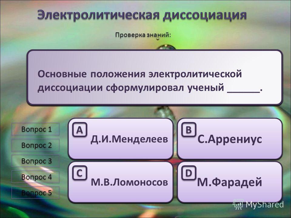 D D электроны D D температуры D D H2SH2S H2SH2S D D щелочи D D М.Фарадей D D B B ионы B B катализатора B B HNO 3 B B кислоты B B С.Аррениус B B А А атомы А А электрического тока электрического тока А А KCl А А оксиды А А Д.И.Менделеев А А С С молекул