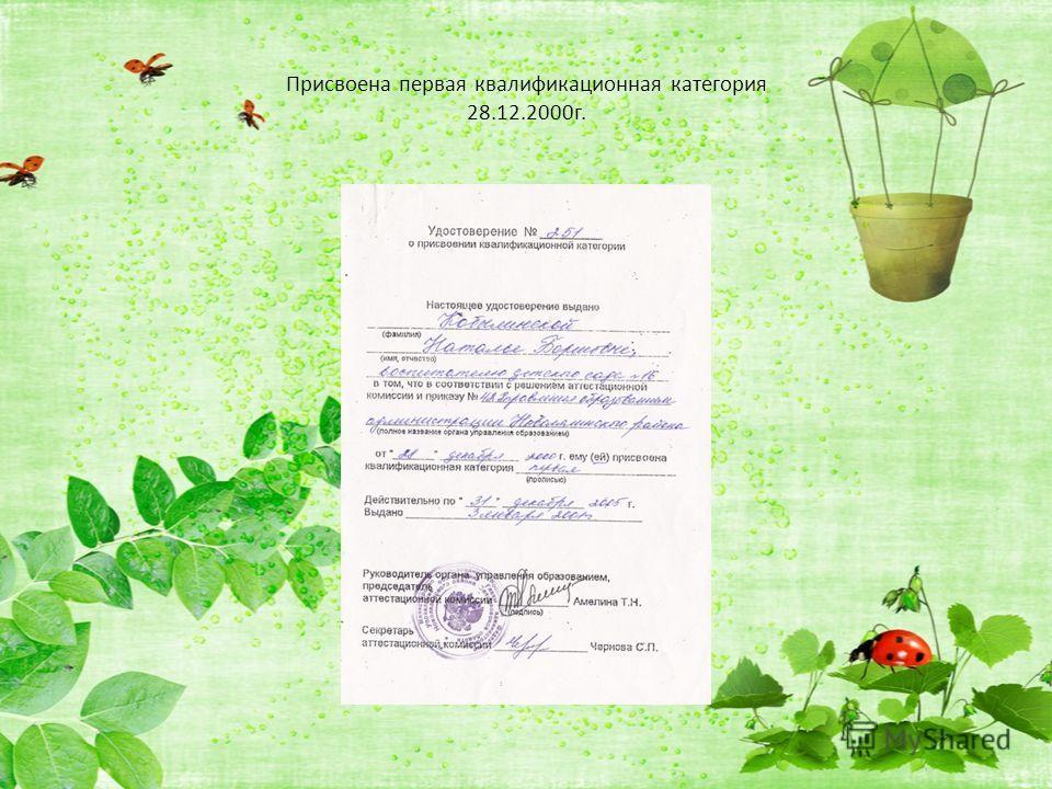 Присвоена первая квалификационная категория 28.12.2000г.