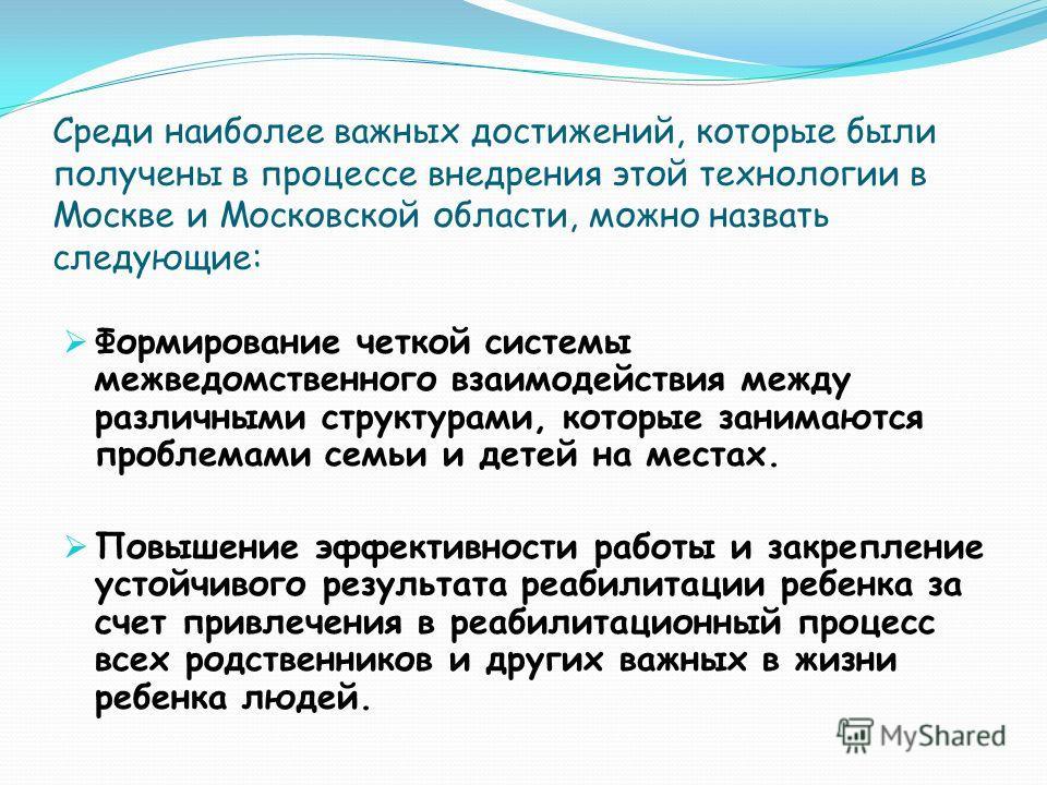 Среди наиболее важных достижений, которые были получены в процессе внедрения этой технологии в Москве и Московской области, можно назвать следующие: Формирование четкой системы межведомственного взаимодействия между различными структурами, которые за