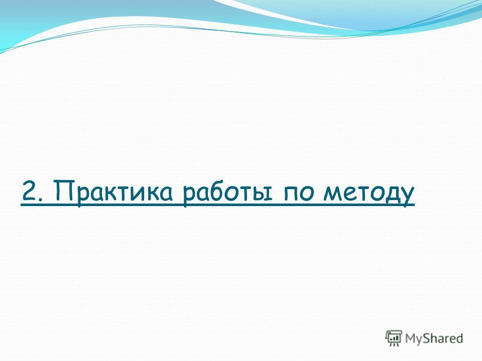 2. Практика работы по методу