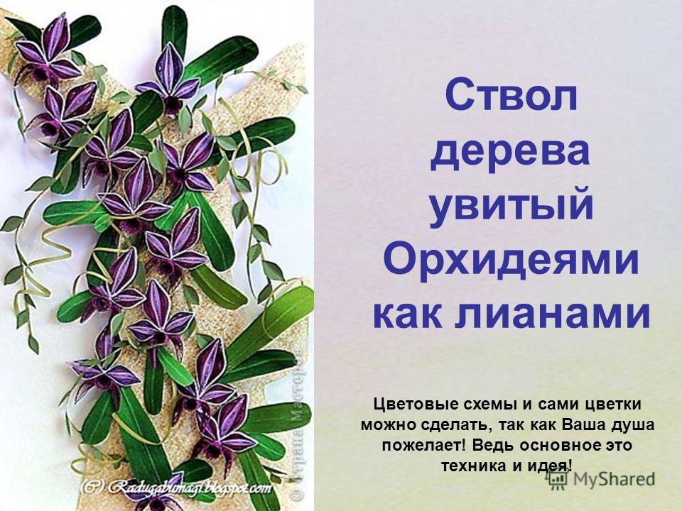Ствол дерева увитый Орхидеями как лианами Цветовые схемы и сами цветки можно сделать, так как Ваша душа пожелает! Ведь основное это техника и идея!