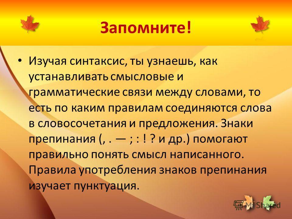 Урок русского языка 5 класс фгос синтаксис