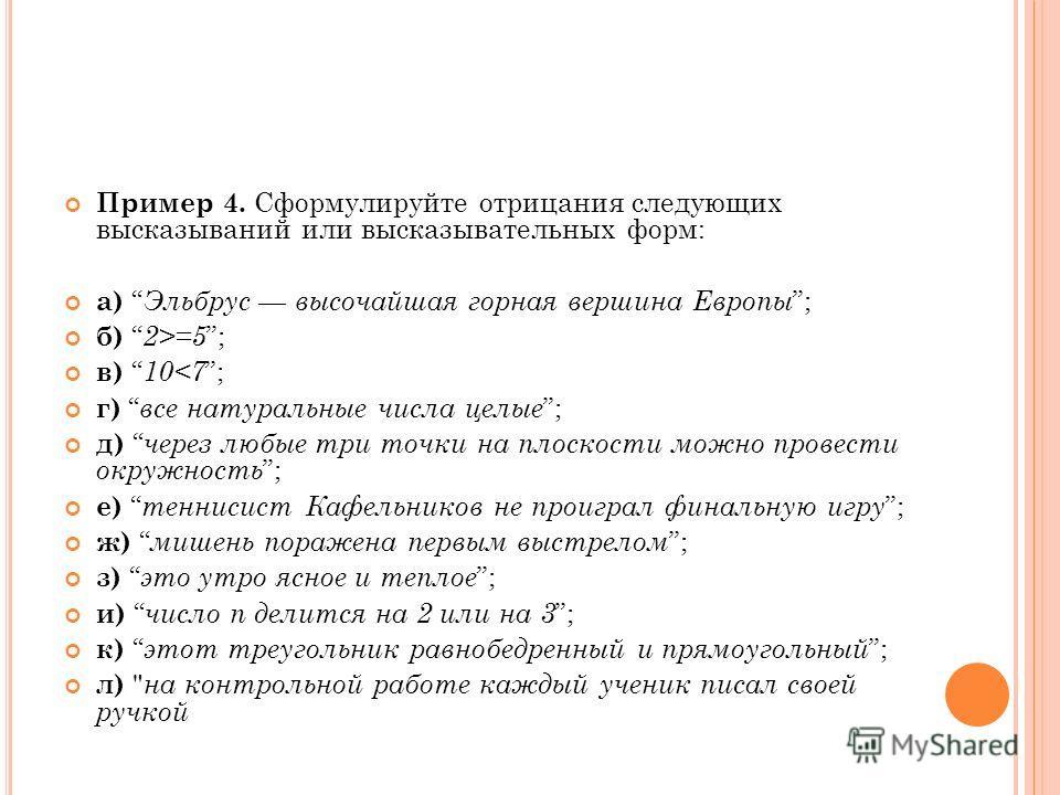 Пример 4. Сформулируйте отрицания следующих высказываний или высказывательных форм: а) Эльбрус высочайшая горная вершина Европы ; б) 2>=5 ; в) 10