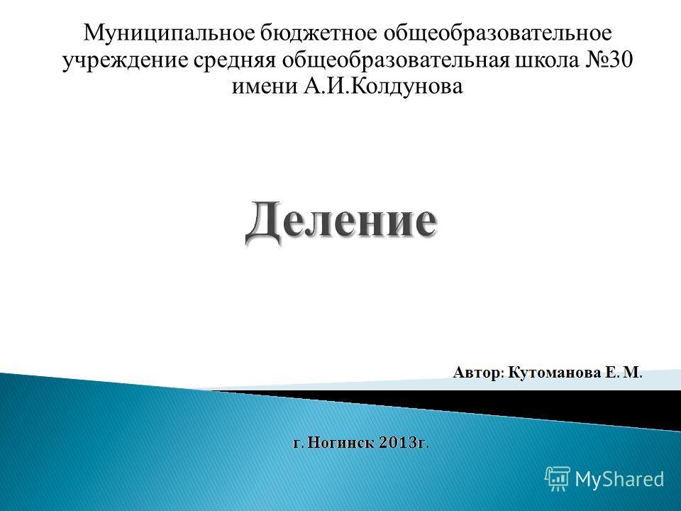 Муниципальное бюджетное общеобразовательное учреждение средняя общеобразовательная школа 30 имени А.И.Колдунова