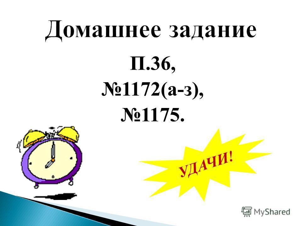 П.36, 1172(а-з), 1175. УДАЧИ!
