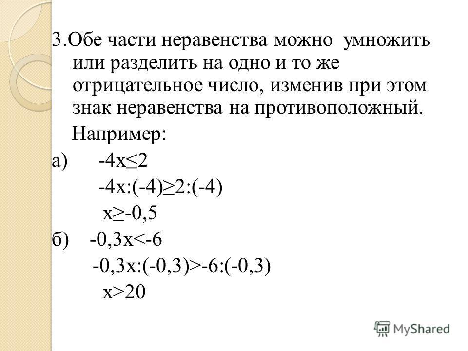 3.Обе части неравенства можно умножить или разделить на одно и то же отрицательное число, изменив при этом знак неравенства на противоположный. Например: а) -4х2 -4х:(-4)2:(-4) х-0,5 б) -0,3х-6:(-0,3) х>20