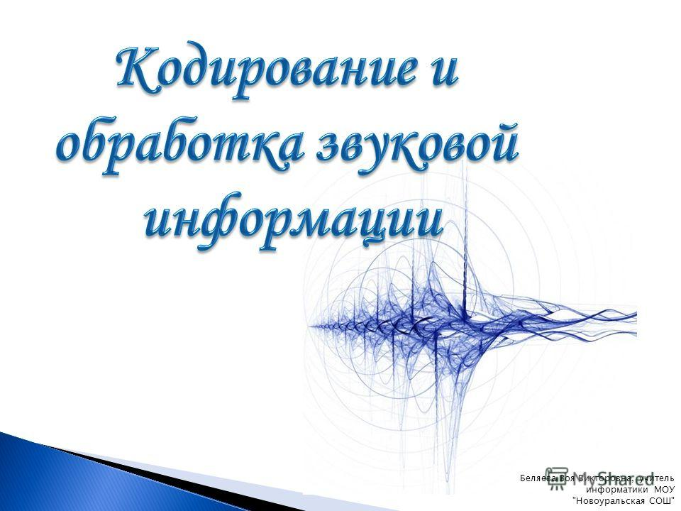 Беляева Зоя Викторовна, учитель информатики МОУ Новоуральская СОШ