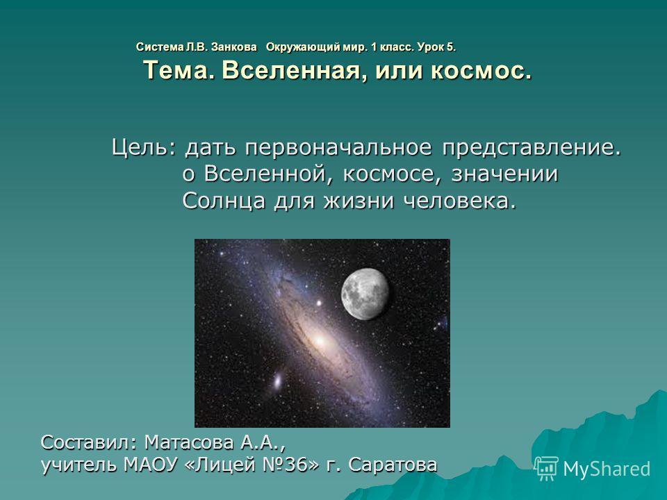 Система Л.В. Занкова Окружающий мир. 1 класс. Урок 5. Тема. Вселенная, или космос. Цель: дать первоначальное представление. Цель: дать первоначальное представление. о Вселенной, космосе, значении о Вселенной, космосе, значении Солнца для жизни челове