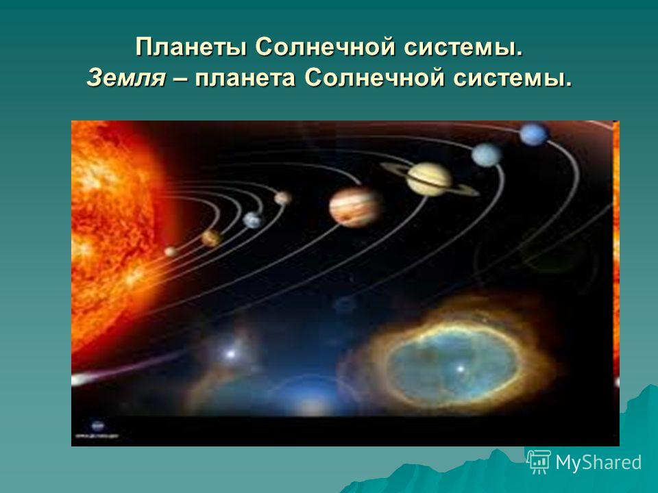 Планеты Солнечной системы. Земля – планета Солнечной системы.