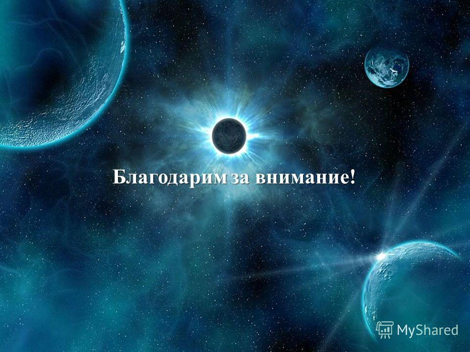 1.http:// www.galactic.name/articles/astronomical_lecture_ 0023_earth_magnetic_field.php 1.http:// www.galactic.name/articles/astronomical_lecture_ 0023_earth_magnetic_field.php 2.http://www.darislav.com/zvezdyizemly/808- magnpole.html 2.http://www.d