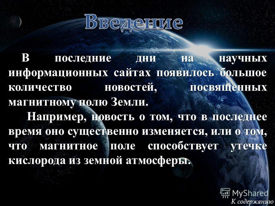 Введение………………………….3 О магнитном поле……………….4 О магнитном поле……………….4 Смещение магнитных полюсов Земли…………………………....5-7 Смещение магнитных полюсов Земли…………………………....5-7 Двадцать четвёртый цикл солнечной активности………….8 Двадцать четвёртый цикл солн
