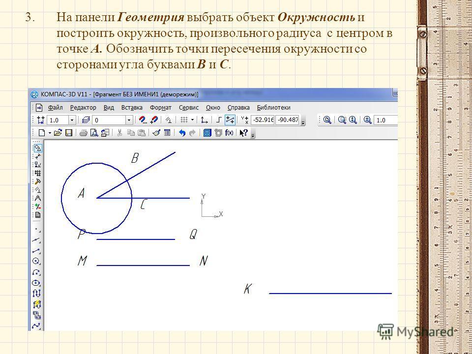 3.На панели Геометрия выбрать объект Окружность и построить окружность, произвольного радиуса с центром в точке А. Обозначить точки пересечения окружности со сторонами угла буквами В и С.