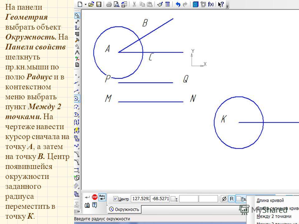 4.На панели Геометрия выбрать объект Окружность. На Панели свойств щелкнуть пр.кн.мыши по полю Радиус и в контекстном меню выбрать пункт Между 2 точками. На чертеже навести курсор сначала на точку А, а затем на точку В. Центр появившейся окружности з