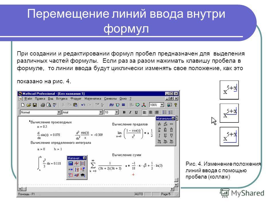 Перемещение линий ввода внутри формул При создании и редактировании формул пробел предназначен для выделения различных частей формулы. Если раз за разом нажимать клавишу пробела в формуле, то линии ввода будут циклически изменять свое положение, как
