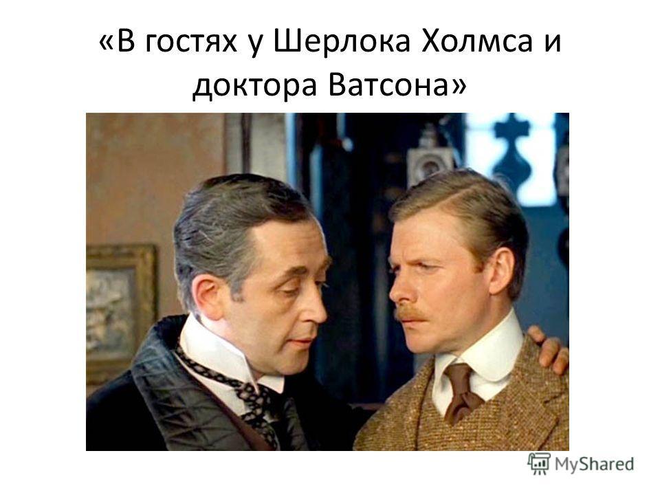«В гостях у Шерлока Холмса и доктора Ватсона»
