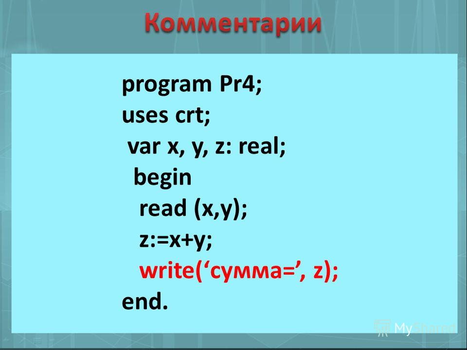 program Pr4; uses crt; var x, y, z: real; begin read (x,y); z:=x+y; write(сумма=, z); end.