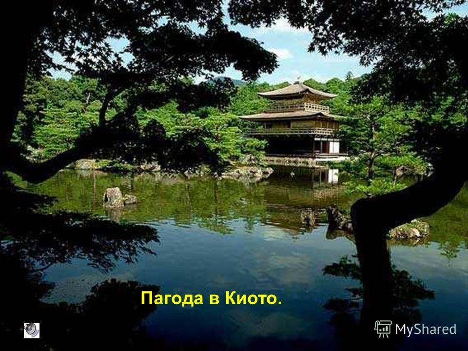 Архитектура Представлена традиционными храмовыми постройками – пагодами. Пагода – (священный) буддийское хранилище реликвий. Замок Сюридзё Замок Кумамото