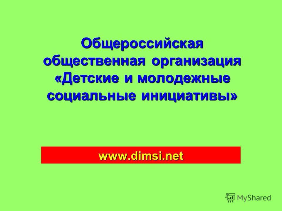Общероссийская общественная организация «Детские и молодежные социальные инициативы» www.dimsi.net