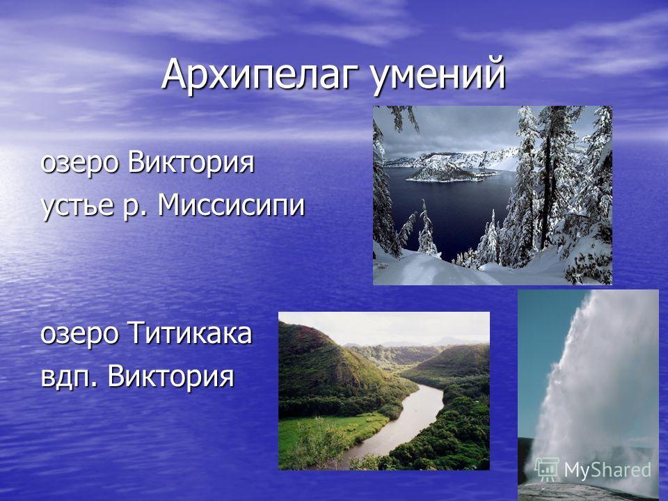 Архипелаг умений озеро Виктория устье р. Миссисипи озеро Титикака вдп. Виктория