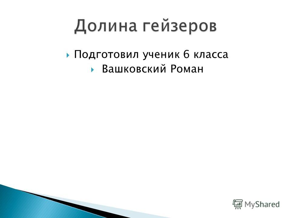 Подготовил ученик 6 класса Вашковский Роман