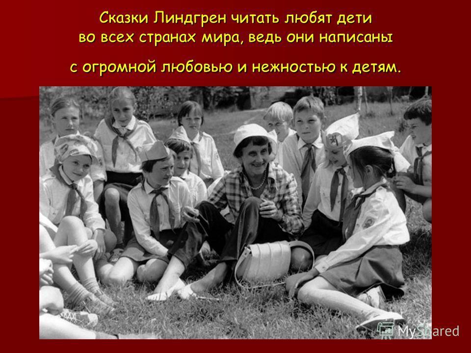 Сказки Линдгрен читать любят дети во всех странах мира, ведь они написаны с огромной любовью и нежностью к детям.