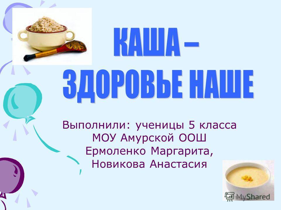 Выполнили: ученицы 5 класса МОУ Амурской ООШ Ермоленко Маргарита, Новикова Анастасия