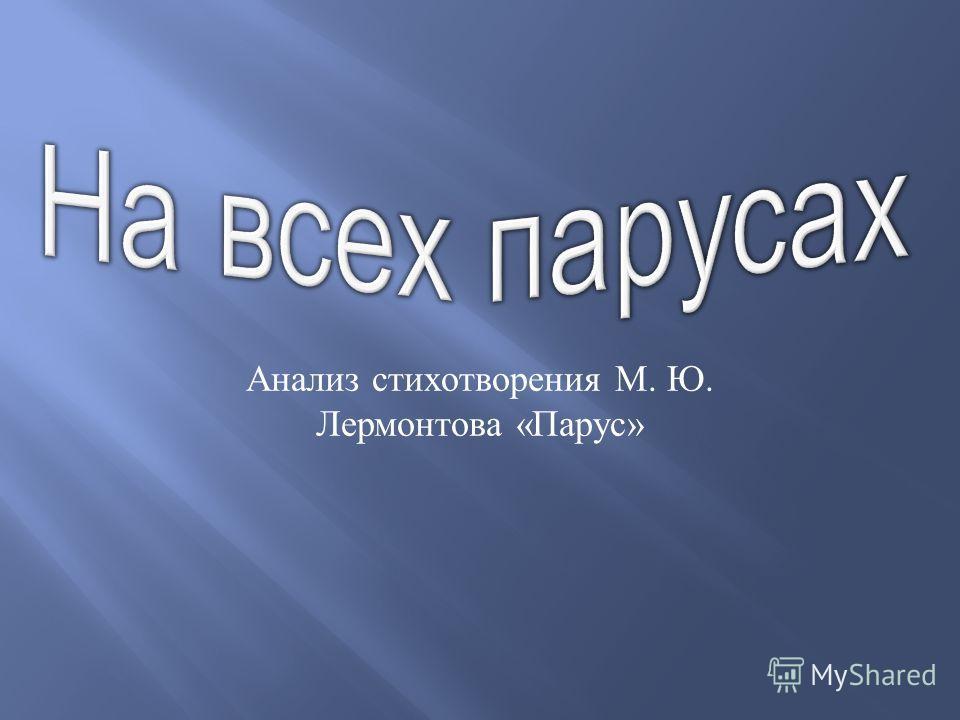 Анализ стихотворения М. Ю. Лермонтова « Парус »