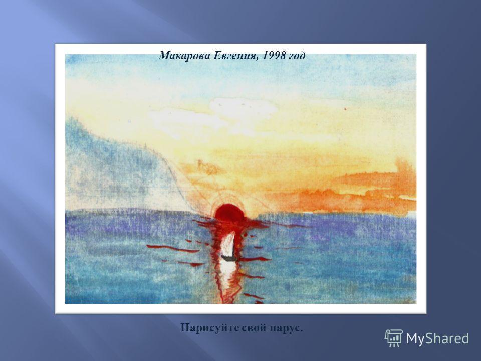 Н арисуйте с вой п арус. Макарова Евгения, 1998 год