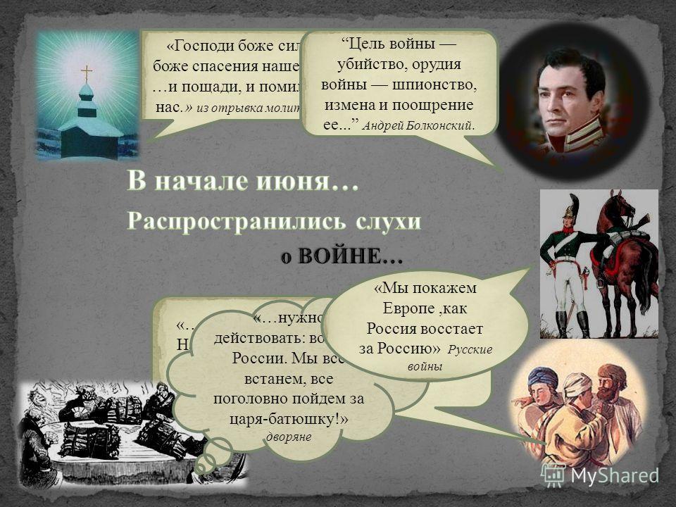 «…армия в опасности, Смоленск сдан, у Наполеона миллион войска, только чудо может спасти Россию» Русский народ. « Господи боже сил, боже спасения нашего! …и пощади, и помилуй нас.» из отрывка молитвы Цель войны убийство, орудия войны шпионство, измен