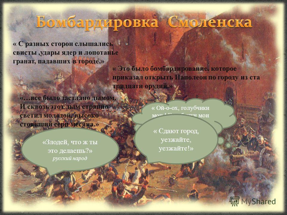 РоссияФранция Барклай-де-Толли Наполеон 130500 В бою 38000 152602 В бою 45000 «Пока происходят споры и интриги о будущем поле сражения, пока мы отыскиваем французов, французы подходят к самым стенам Смоленска.» « Надо принять неожиданное сражение в С